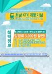 드래곤힐스파가 호남 KTX 개통을 기념해 열차표 지참시 찜질방 3천원 할인 이벤트를 실시한다