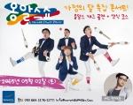 노보텔 앰배서더 대구가 5월 가정의 달을 맞이하여 대한민국 국가대표 4인조 코미디언 옹알스와 개그콘서트에서 활약중인 인기개그맨 권재관을 초청하여 개그다이닝 콘서트를 개최한다.