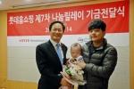 롯데홈쇼핑 임삼진 CSR동반성장위원장에게 꽃다발을 전달하는 위탁아기과 위탁가정의 자녀)