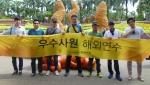 경남제약 우수영업사원이 방콕·파타야에서 해외연수를 실시했다