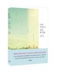 타블로와 꿈꾸는 라디오, 김C의 뮤직쇼 김재연 작가의 감성 에세이