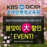 KBS미디어 온라인평생교육원이 봄맞이 大할인 이벤트를 실시한다