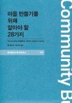 충남연구원이 현장총서 시리즈 제2권으로 발간한 번역서 마을 만들기를 위해 알아야 할 28가지