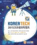 한국기술교육대학교 2015년 상반기 고교생 과학캠프 포스터
