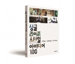 한빛라이프의 싱글 라이프스타일 아이디어 100은 REISM이 리노베이션한 원룸에서 자신의 감각과 스타일에 맞춰 나만의 공간을 만들어 가는 다양한 싱글들의 라이프스타일을 담은 책이다