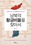 도서출판 행복에너지, 법무법인 청호 대표변호사 남오연  '남북의 황금비율을 찾아서' 출판