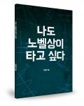 유준택 지음 / 좋은땅출판사 / 72p / 8,000원