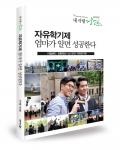 주지동, 이선영 공저 / 좋은땅 출판사 / 246p / 9,800원