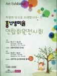 홍선생미술 광명, 금천지사가 오는 4월 17일부터 19일까지 광명시민회관 전시실에서 제1회 연합회원전시회를 연다