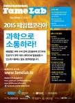 2015 페임랩코리아 결선대회 홍보용 포스터