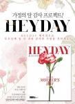 멤버십 브랜드 전성기가 소셜 커머스 위메프를 통해 헤이데이 선물 패키지를 5월 15일까지 제공한다.