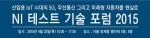 한국내쇼날인스트루먼트가 오는 4월 23일 목요일 오전 10시부터 NI 테스트 기술 포럼 2015를 양재 엘타워에서 개최한다.