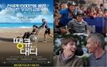 더페이지미디어가 오는 4월 23일 개봉하는 영화 땡큐, 대디 광고 지원에 나섰다