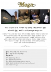 레뱅드매일이 오는 21일 부산 연제구 아시아드 시티 레스토랑에서 보데가스 무가 와인 디너 행사를 개최한다