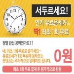 헬로우운세가 유료운세인 길잡이 운세를 1회 무료로 제공한다.