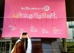 성남시 한마음복지관이 올해로 35회를 맞은 장애인의 날을 기념하는 주간행사를 연다