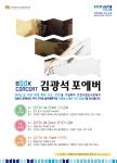 북콘서트 김광석 포에버 홍보 포스터