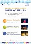 영종도서관 춤으로 만나는 음악이야기 홍보 포스터