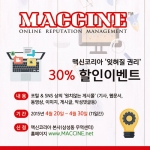 30% Off for Right to Be Forgotten from Maccine Korea