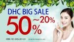 DHC KOREA가 고객 감사의 달 5월을 맞이해 한 달 간 전 품목 20%~50% 할인 행사를 실시한다