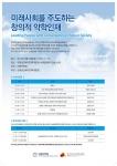 대한약학회 한국보건복지인력개발원 특별심포지엄