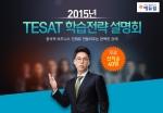 에듀윌은 2015년 TESAT(테샛) 학습전략설명회를 영풍문고 종로점 '책향'에서 4월 25일(토) 오후 3시부터 개최한다.