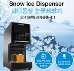 2015년 하나통상의 신제품 초소형 눈꽃빙수기계