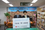 2015년 4월 20일 다산북스는 제주신용보증재단에 1,000권의 도서를 기증하였다.  다산북스 김선식 대표(우측), 제주신용보증재단 강태욱 이사장(좌측)