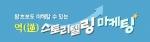소비자연구소가 역 스토리텔링마케팅 특강을 4월 30일에 연다