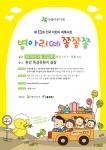 아름다운가게가 오는 5월 첫째 주에 서울을 비롯해 부산, 울산 등 전국 17개 지역에서 어린이 벼룩시장 병아리떼 쫑쫑쫑을 개최한다.