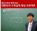 횡단수학 개발자인 남운기 대표강사가 일산 호연지기학원에서 수학공부법에 대한 특강을 진행하고 있다.
