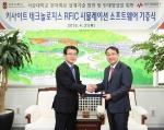 윤병남 서강대학교 부총장(左)과 윤덕권 키사이트코리아 대표이사