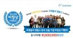 글로벌 아파트 렌트 업체 프랜들리 렌탈스가 한국 진출 기념 이벤트를 실시한다.