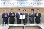 신한카드와 서울특별시는 서울시가 보유한 공공데이터와 신한카드의 빅데이터 분석기술을 결합하여 사회적 약자 복지정책 수립, 골목상권 활성화 등의 업무협력을 진행하기로 했다