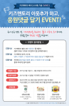 키즈엠이 키즈멘토리 버전 2.0 출시 기념 이벤트를 실시한다