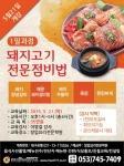 핀외식연구소가 5월 21일 돼지양념갈비, 매운 돼지갈비찜 외 3가지 비법전수 과정을 개강한다