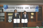한국전시문화산업협동조합 한승엽 이사장과 (사)한국3D프린팅산업협회 국연호 회장이 협약서를 교환하고 있다.