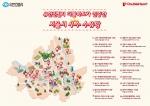 서울시내 우수 수유방 20곳을 소개하는 맵으로 유한킴벌리 더블하트가 지하철역, 공공기관 등에 위치한 수유방을 직접 방문해 청결, 시설, 주위환경 등을 직접 평가해 선정했다