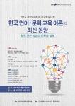 언어·문화 교육 이론의 최신 동향이라는 주제로 한국언어문화교육학회가 25일 중앙대에서 춘계학술대회를 개최한다