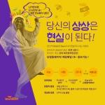 위시빈 이벤트 포스터