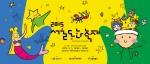 서울 광진구는 다음달 4일부터 6일까지 사흘간 2·7호선 건대입구역에서 7호선 어린이대공원역 사이 능동로 일대에서 제4회 서울동화축제를 개최한다.