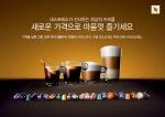 네스프레소가 오늘부터 국내에서 23 가지의 그랑 크뤼 커피 캡슐을 새롭게 낮춘 가격에 판매한다.
