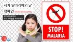 국제구호 NGO 월드쉐어는 25일 세계 말라리아의 날을 맞아 아프리카 모기장 지원 캠페인을 진행한다