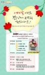 다온전람이 5월 7일 양재동 aT센터에서 개최되는 베이비페어 제10회 서울 임신출산유아교육박람회에서 부모님께 사랑을 전하세요 이벤트를 진행한다