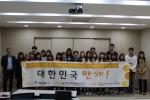 2015년 서울시 다문화가족지원 특화사업 다문화인식개선 대한민국 만세 발대식이 열렸다
