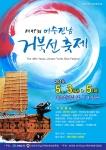 제49회 여수진남거북선축제 포스터