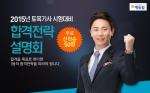 에듀윌이 2015년 토목기사 시험대비 합격전략 설명회를 서울시청 시민청 B2F 동그라미방에서 5월 2일(토) 오후 1시부터 개최한다.