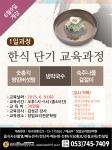 핀외식연구소는 김성곤 강사가 진행하는 한식 단기교육과정을 6월 9일 개강한다