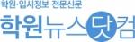 학원뉴스닷컴 로고