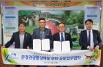 가운데 (左) : 정원규 짚라인코리아㈜ 대표이사, 가운데 (右) : 이홍희 문경관광진흥공단 이사장